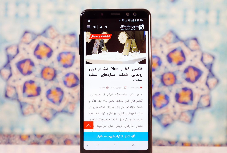 بررسی گوشی Samsung Galaxy A8 2018؛ میانردهای از دنیای پرچمداران