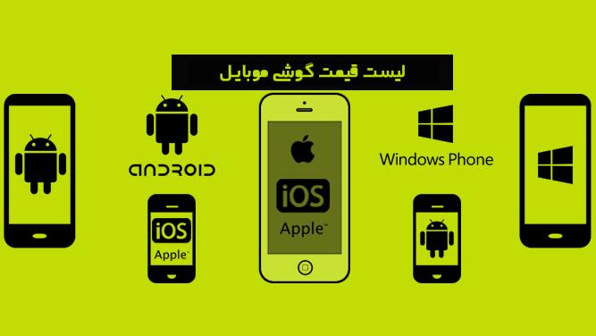 لیست قیمت گوشی موبایل + مشاوره تخصصی رایگان خرید | آپدیت: 21 بهمن