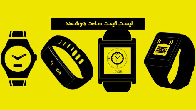 لیست قیمت ساعت هوشمند + مشاوره تخصصی رایگان برای خرید | آپدیت: 3 اسفند