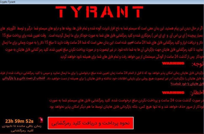 tyrant-1.jpg