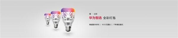 محصولات جذاب هوآوی برای خانههای هوشمند