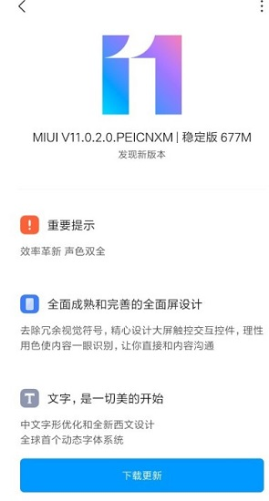 miui-11-global-stable-update.jpg