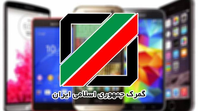 معافیت 80 دلاری «واردات گوشی مسافری» لغو شد؛ محاسبه عوارض با دلار 11 هزار تومانی!