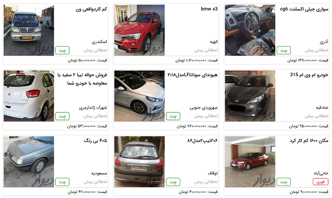 divar-car-prices.PNG