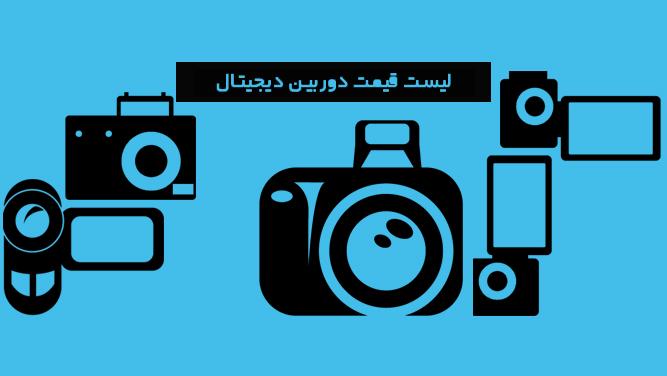 لیست قیمت دوربین عکاسی (کانن، نیکون، سونی و...)، دوربین فیلمبرداری و دوربین ورزشی + مشاوره رایگان (بروزرسانی: 13 مرداد)