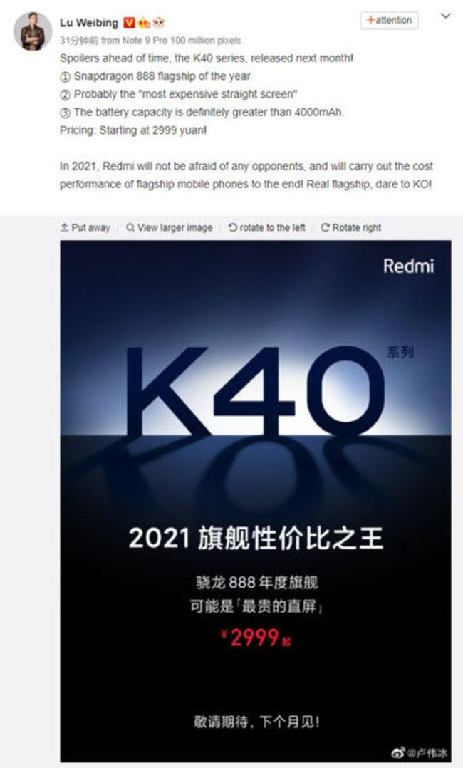 Lu-Weibing-Weibo-Redmi-K40-407x675.jpg