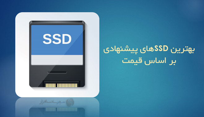 بهترین SSDهای پیشنهادی در بازار ایران (مهر 98)